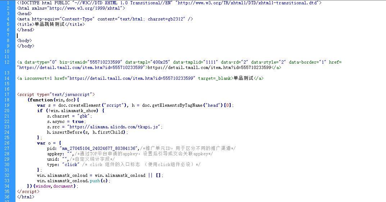 淘点金代码的使用说明文档HTML部署教程