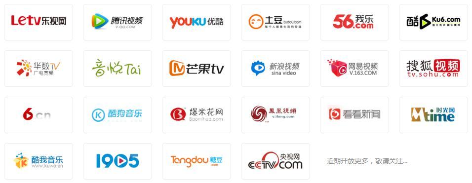 VIP视频在线解析脚本代码浏览器书签版
