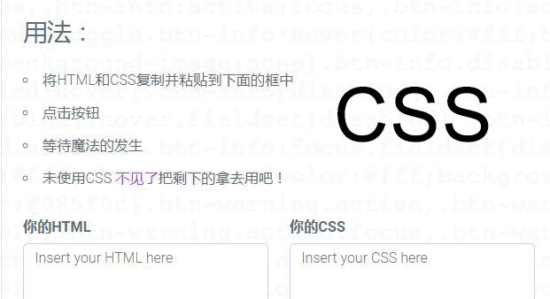 在线检测和删除多余的css代码工具