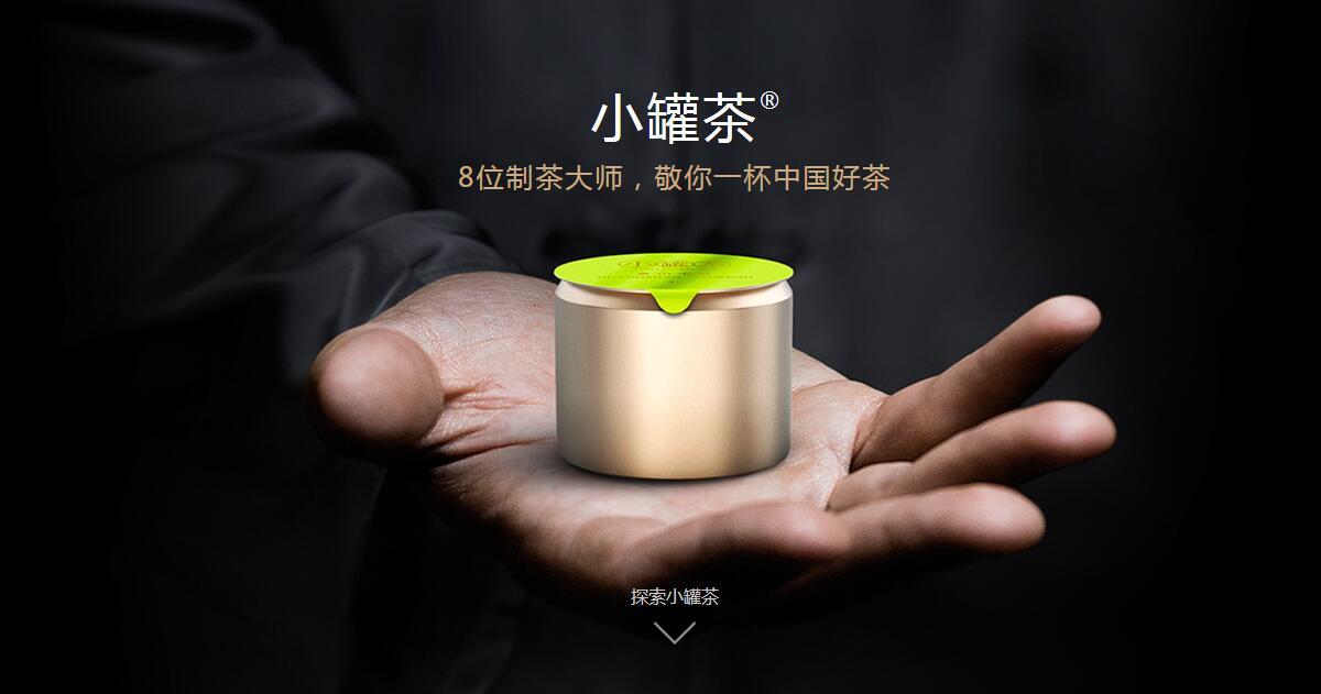 小罐茶广告词