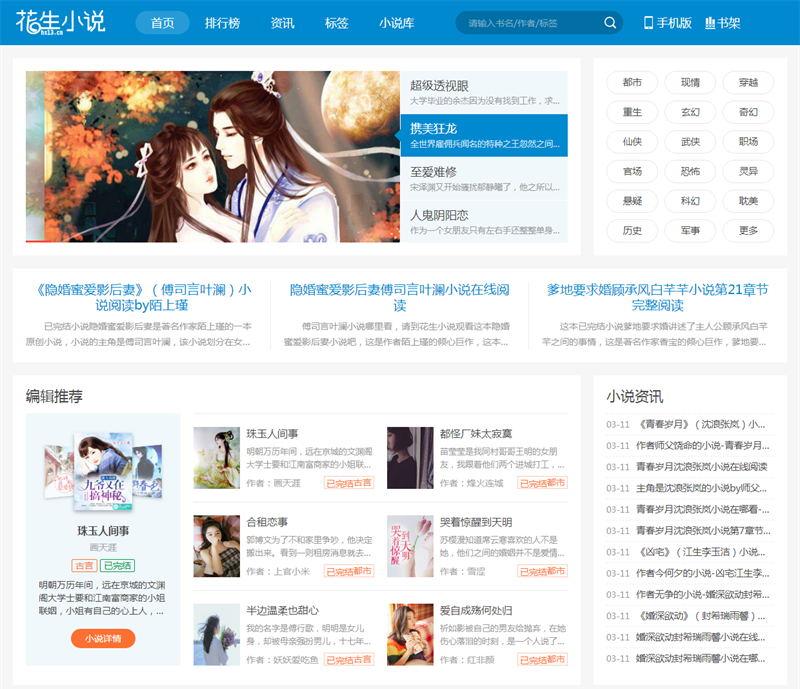帝国cms仿花生日记小说阅读网小说公众号引流源码模版