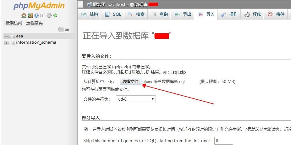 ptcms3听书版源码程序安装说明