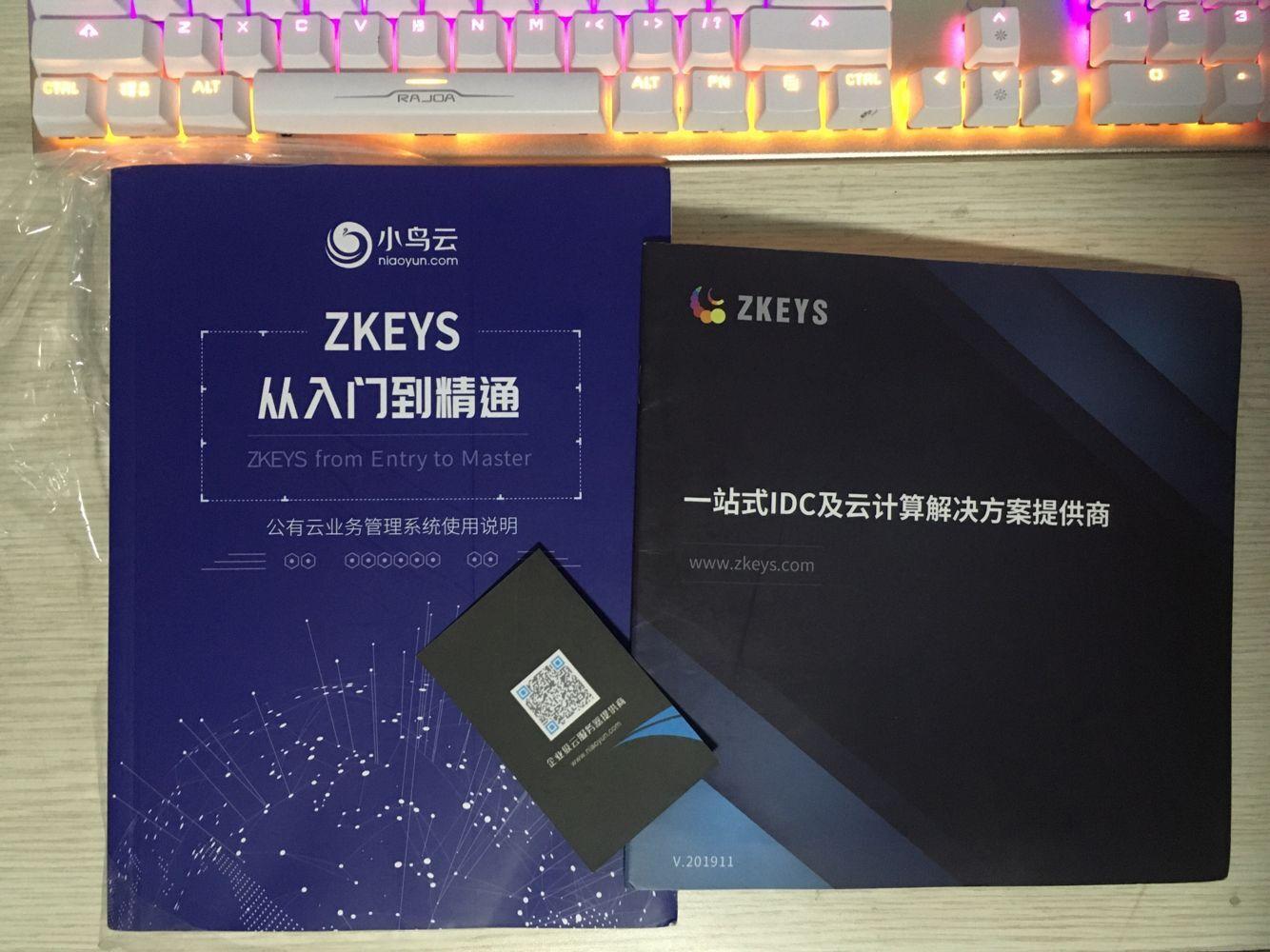 ZKEYS域名主机管理系统小鸟云