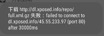 xposed下载错误提示