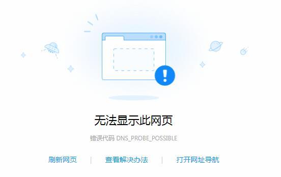 电脑浏览器无法显示此网页错误代码 DNS_PROBE_POSSIBLE解决记录